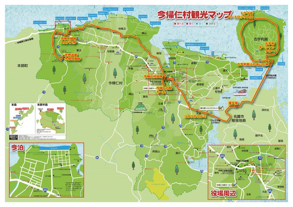 今帰仁城跡⇔古宇利島 シャトルバスマップ